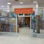 Картинная галерея Меандр Багетная мастерская